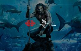 《海王》摄影+DIT工作流幕后揭秘:打造水下世界奇观